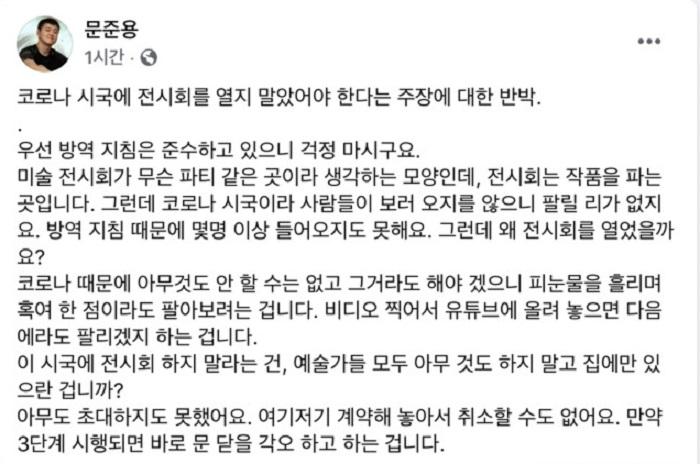 코로나 지원금 논란] 문준용 해명, 야당서 비판 - 시사위크